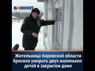 Жительница Кировской области бросила умирать двух маленьких детей в закрытом доме