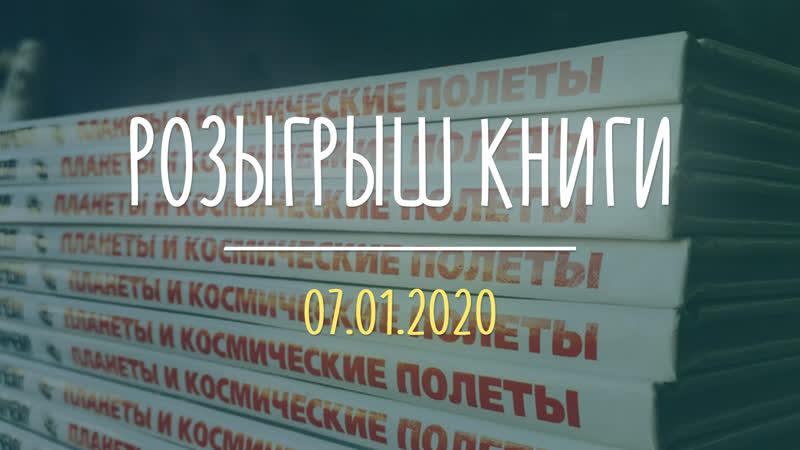Розыгрыш книги 07.01.2020