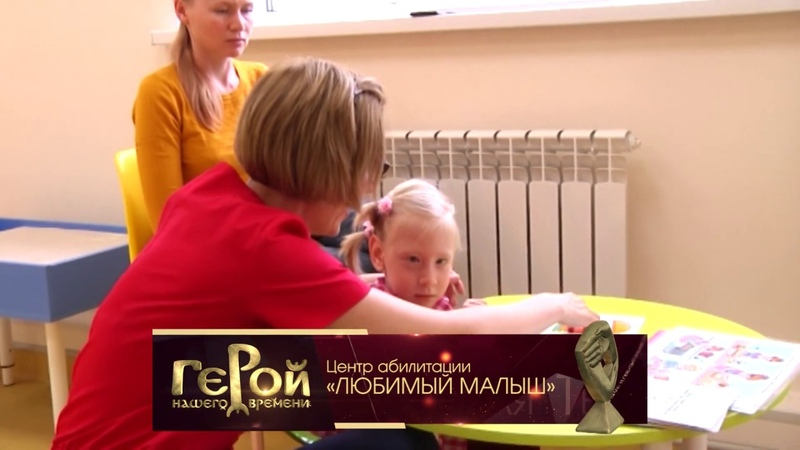 Центр абилитации Любимый малыш номинирован на премию Герой нашего времени