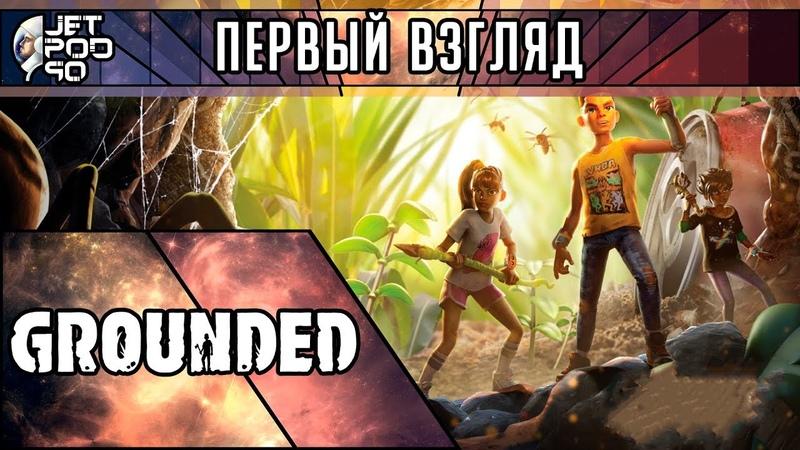 ПЕРВЫЙ ВЗГЛЯД на игру GROUNDED от JetPOD90 Обзор приключения в духе ДОРОГАЯ Я УМЕНЬШИЛ НАШИХ ДЕТЕЙ