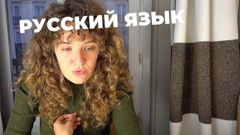 Француженка учит русский язык это лабиринт
