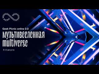 Фестиваль науки и технологий GEEK PICNIC Online 2.0 (второй день)