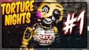 НАЧАЛО УЖАСНОГО ФНАФ КОШМАРА! ПЫТКИ АНИМАТРОНИКОВ! ✅ FNAF Torture Nights 1