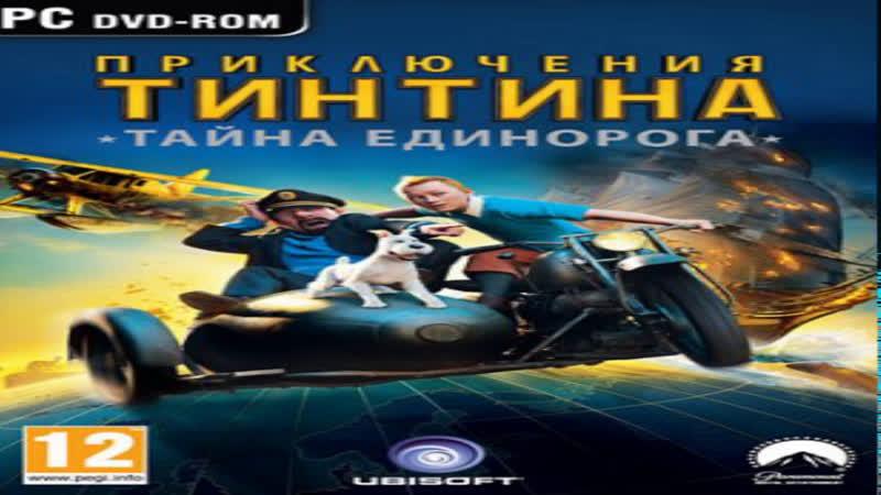 Приключения Тинтина The Adventures of Tintin