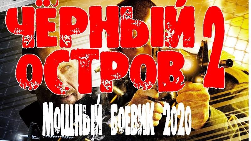 Криминальный сериал 2020 - Чёрный остров@ Русские боевики 2020 новинки HD 1080P