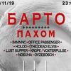 30/11/19 5 лет BBT в МСК: БАРТО, ПАХОМ и друзья!