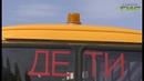 В Самаре проверят все школьные автобусы