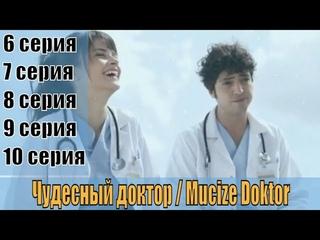 Чудо доктор / Mucize Doktor 6, 7, 8, 9, 10 серия [турецкий сериал]   [трейлер 3]   [сюжет, анонс]