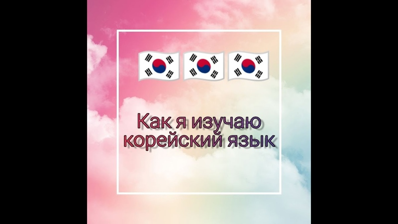 Как я изучаю корейский язык?! | How do I learn Korean ?!