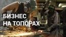 Куют топоры и миллионы как трое уральцев открыли свое дело на кредит в 100 тысяч рублей E1