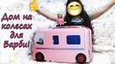 Дом на колесах для Барби! Обзор на кемпер трейлер для куклы Барби!