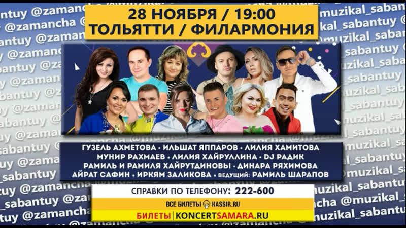 Музыкаль Сабантуй Рамиль Рамиля Хайрутдиновлар