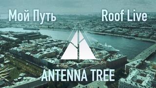 Antenna Tree - Мой Путь (Roof Live)