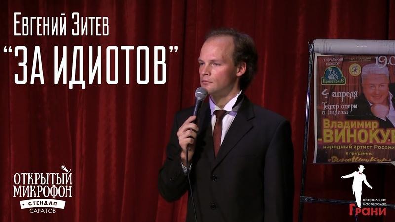 Евгений Зитев стендап концерт За идиотов Stand Up 18