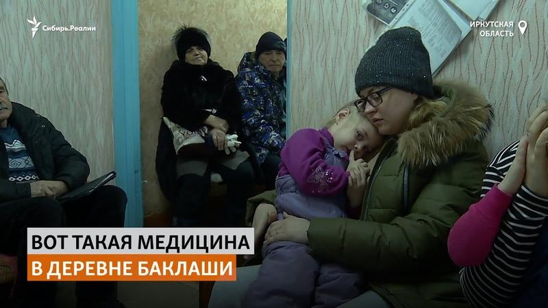 Один медик на 70 пациентов В Иркутской области не хватает фельдшеров
