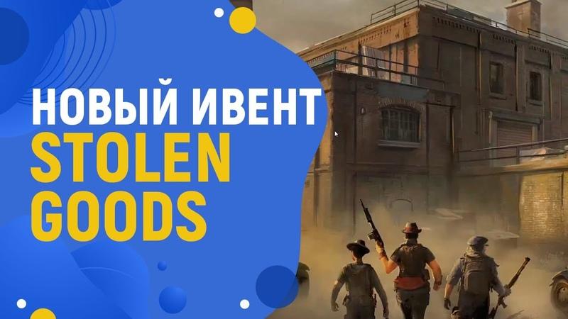 Новая аркада Stolen Goods Новости Rainbow Six Siege смотреть онлайн без регистрации