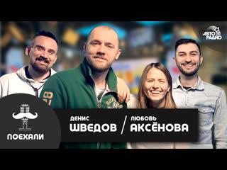 Денис Шведов и Любовь Аксёнова  - как снимали и что увидим во 2-м сезоне сериала Бывшие