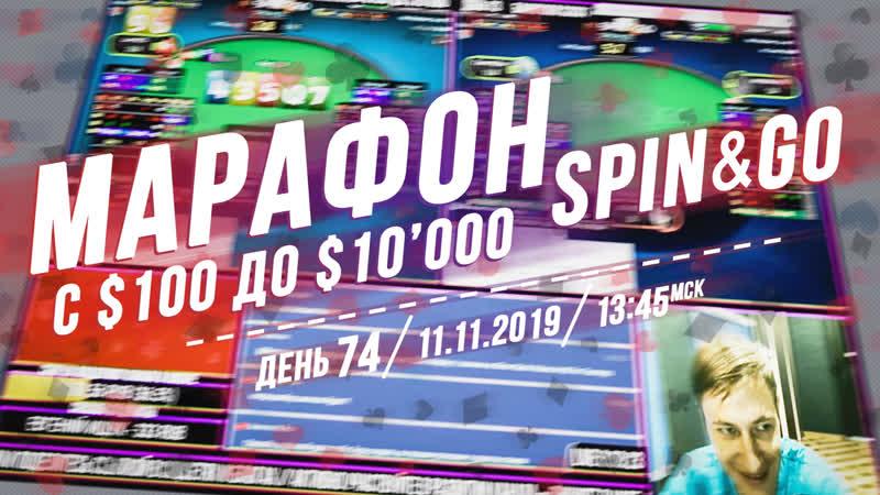 ️ SpinGo марафон с 100$ до 10'000$ ️ День 74 ️ 11.11.2019 ️ 13:45 msk ️