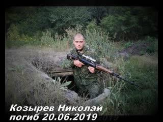 Памяти защитников Донбасса погибших в 2019 году