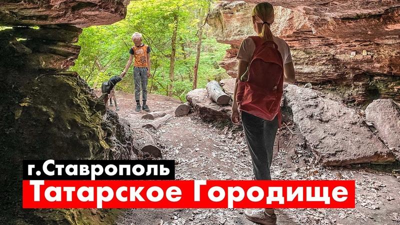 На велосах в лес Татарское городище Травертиновый водопад Нашли пещеру отшельника
