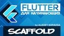Flutter уроки для начинающих 9 - Виджет Scaffold