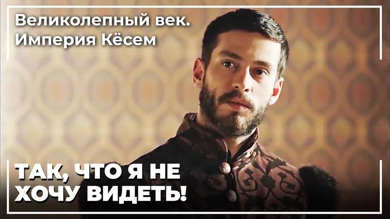Султан Ахмед Не Смотрел На Лицо Кесема Великолепный век Империя Кёсем