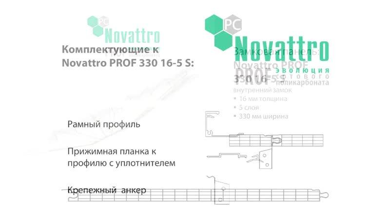 Монтаж замковых панелей сотового поликарбоната Novattro PROF 330 16-5 S