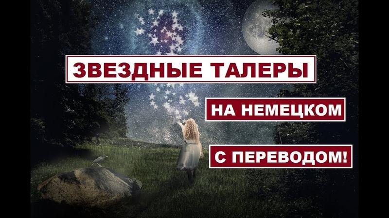 ЗВЕЗДНЫЕ ТАЛЕРЫ Die Sterntaler Сказка братьев Гримм на немецком Русские субтитры