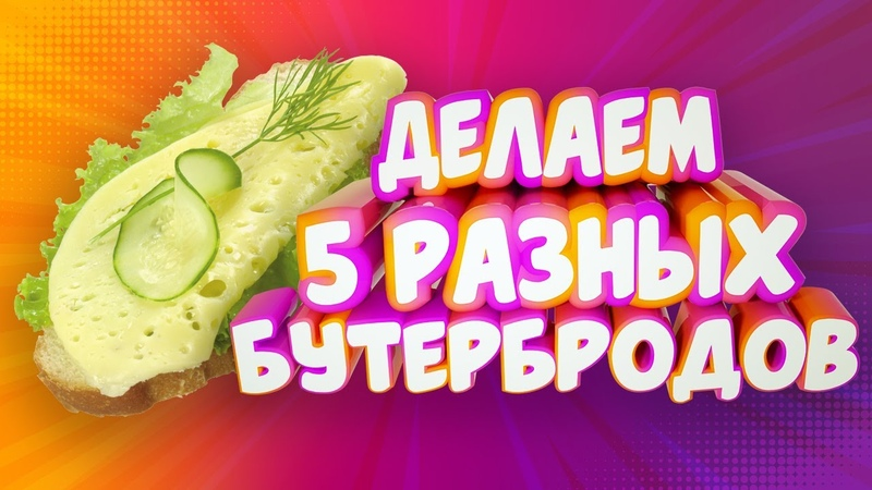Рубрика Готовим вместе Сделай пять разных бутербродов Игра Кубик Рубрик