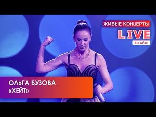 Ольга Бузова — Хейт // LIVE в КАЙФ на МУЗ-ТВ