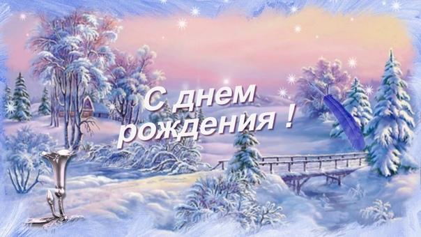 Картинка зимняя с днем рождения мужчине