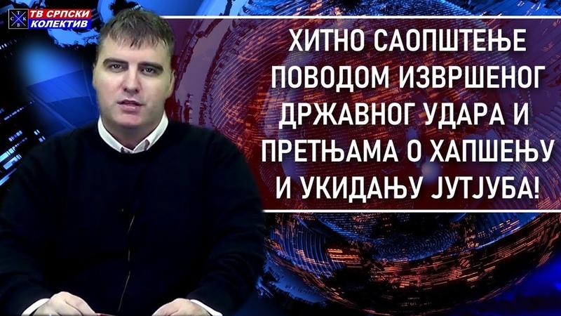 Dragan Filipović Saopštenje za javnost povodom izvršenog državnog udara u Srbiji
