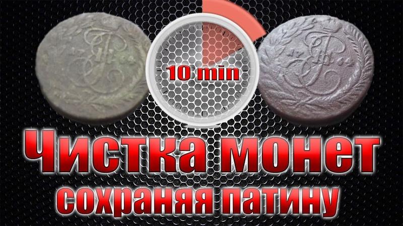 Чистка медных монет, это волшебство! Cleaning of copper coins.