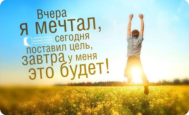 Добиваться поставленных целей поздравление