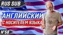 Судьба простого американца По душам с Гарри Шоу Крумана 2 58