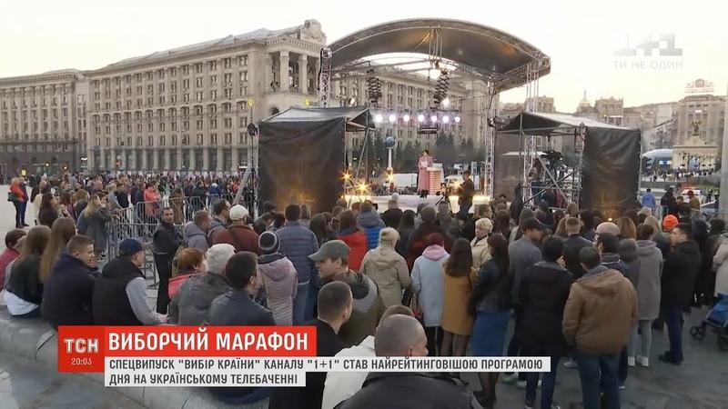 Спецвипуск ТСН у день виборів подивилися 11 мільйонів глядачів