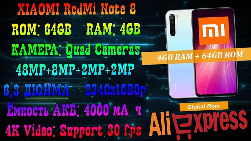 РАСПАКОВКА XIAOMI RedMi Note8 ПОВТОРНАЯ ЗАГРУЗКА 48 МегаПикселей, 64 ГБ ПЗУ, 4ГБ ОЗУ, 4000мА/ч АКБ.