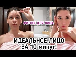 Идеальная Форма Лица. Как Накачать скулы, Убрать Щеки, Массаж Лица. Эффективные Упражнения для Лица.