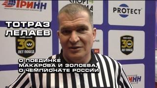 armwrestling 2021. Тотраз Лелаев, о поединке Макарова и Золоева, о Чемпионате России
