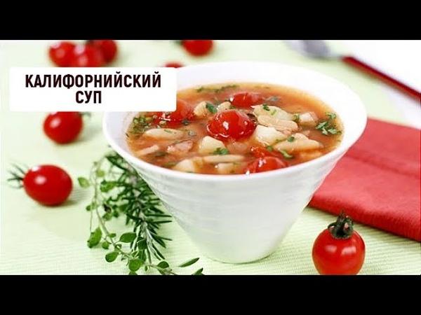 Калифорнийский суп | Барышня и кулинар