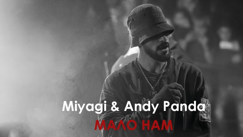 Miyagi Andy Panda Мало Нам Премьера 2020