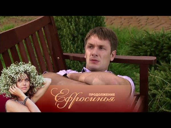 Ефросинья. 2 сезон 170 серия (2011) Мелодрама @ Русские сериалы