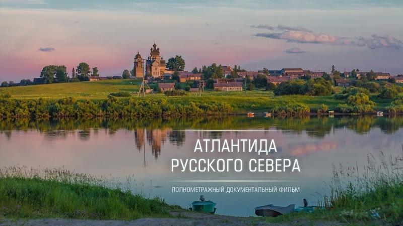 Атлантида Русского Севера Фильм 2015