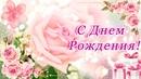 С Днем Рождения Женщине! Самое красивое поздравление с днем рождения!