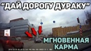 Автоподборка Дай дорогу дураку Мгновенная карма 72