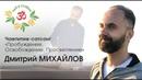 Дмитрий Михайлов.Чаепитие-САТСАНГПробуждение.Освобождение.Просветление.