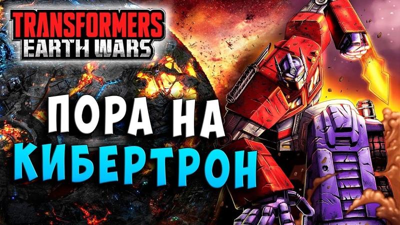 В ГОСТИ НА КИБЕРТРОН РЕЙД Трансформеры Войны на Земле Transformers Earth Wars 170