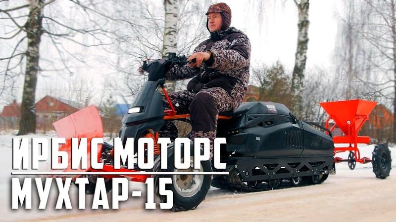 Новейшие мотобуксировщики Мухтар-15 и Мухтар 7 Мини от Ирбис Моторс, обзор прототипов