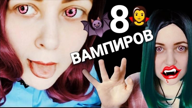 АСМР 8 вампиров 🧛 ВСЕ ВАМПИРЫ от Cake Black 🦇 шепот ASMR ролевая игра 2 часа мурашек 🐜🐜🐜