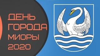 гала-концерт лучших коллективов и исполнителей Миорского района на празднике города Миоры - 2020.